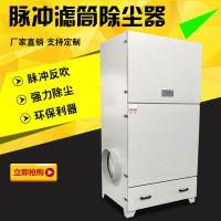 单机布袋滤筒滤芯脉冲除尘器 环保除尘设备 打磨集尘器 除尘设备