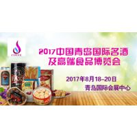 2017中国(青岛)国际名酒及高端食品博览会