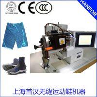 上海首汉贴带式无痕结合机器