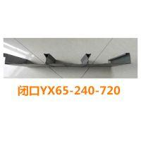 闭口楼承板YXB65-240-720一米价格 楼承板厂家 楼承板规格 楼承板生产厂家