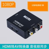 伟星 HDMI转av连接器 转换器 厂家直销
