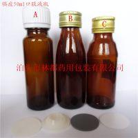 沧州林都大量现货50毫升棕色口服液瓶