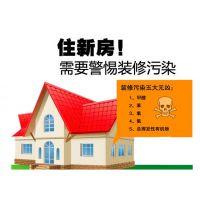 北京除甲醛治理、诚信商家、办公室空气净化、测甲醛去甲醛