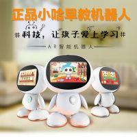 小哈智能教育机器人学前教育小学初中高中课程早教娱乐聊天视频监控行走儿童玩具