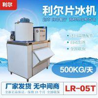 利尔500公斤片冰机超市海鲜保鲜