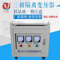修江 全铜三相变压器SG-20KVA三相隔离变压器380v/220v/200