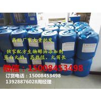 环保油添加剂批量 四川省生物油助剂价格便宜