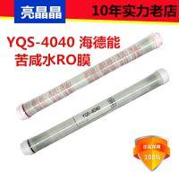 海德能YQS-4040反渗透膜 高性价比4040膜元件 批发价格