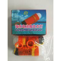 船用碱性 锂电 海水电池救生衣灯PH2703B出海专用救生衣灯