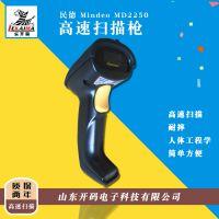民德MD2250 扫描器 收银扫描器