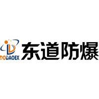 江苏东道防爆科技有限公司