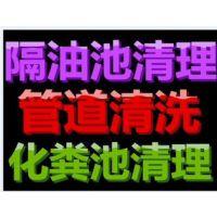 南京酒店餐馆13776640997 隔油池清理 管道疏通 高压车管道清洗