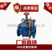 郑州400X流量控制阀厂家,纳斯威流量控制阀价格