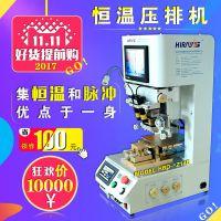 海瑞思脉冲压排机手机排线液晶屏恒温压排机ACF热压机绑定机