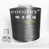 cocotex、椰碳纤维、椰碳纱线、涤纶DTY、(白色灰色、现货供应、规格齐全)