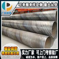 广东螺旋管厂家直供Q235国标 630 720 820 920 1020 1220螺旋钢管 量大从优