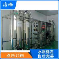 专业定制实验室纯水设备 高纯水设备 洁峰工业用超纯水设备 售后完善