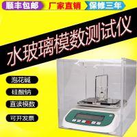 测试水玻璃模数测定仪