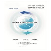 液化气瓶条码管理系统(图)