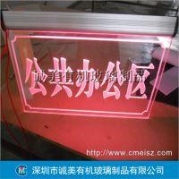 亚克力电子指示灯牌 沙井有机玻璃厂家