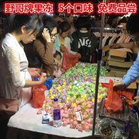 2017新品 野哥果冻 5种口味跑江湖果冻 摆地摊散称 厂家批发
