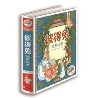彼得兔经典绘本(珍藏版) 精装彩图 儿童读物彼得兔的故事全集