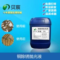 贝宸供应铜抛光剂 抛光液 光亮剂 黄铜/紫铜/红铜等表面处理B015