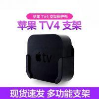 l乐本 苹果Apple TV4支架 网络播放器墙架 电视 保护底座 现货
