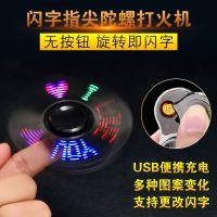 指尖陀螺usb充电打火机创意LED彩灯旋转显字金属防风电子点烟器