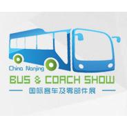 2017中国(南京)国际客车及零部件展览会