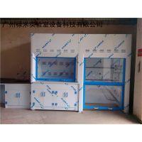 变频通风柜 pp通风柜 化验室专用 禄米实验室设备