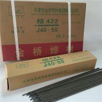 金桥电焊条J421|金桥电焊条焊丝厂家
