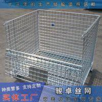 折叠式仓储笼|货架铁丝框|储物金属网箱多少钱