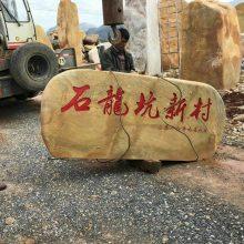 广东黄蜡石多少钱一块大型刻字景观石批发厂家标志黄蜡石案例图