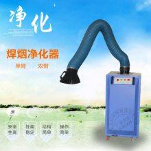 首信环保移动式焊烟净化器焊接烟尘吸尘器单臂焊烟机的使用效果