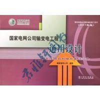 国家电网公司输变电工程通用设计输电线路岩石锚杆基础分册2017版