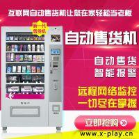 自动售货机_自助售卖机 标准型双副柜90种