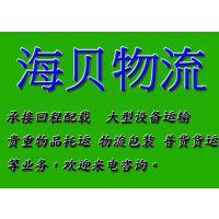 上海到西安整车零担货运专线 海贝物流价格实惠