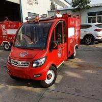 微型电动四轮消防车价格 2吨小型电动消防洒水车多少钱
