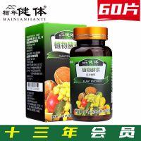 酵素片 果蔬植物酵素 批发压片糖果 咀嚼片 一件代发食品 60片