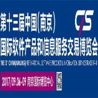 2017第十三届中国(南京)国际软件产品和信息服务交易博览会