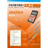 供应今明手持式数字温度计 JM624UB 防爆型
