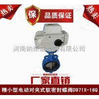 郑州D971X电动蝶阀厂家,纳斯威电动蝶阀价格