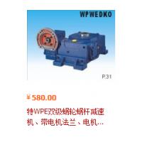 特WPE双级蜗轮蜗杆减速机、带电机法兰、电机、杭州万杰一级代理 举报