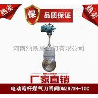 郑州DMZ973X电动暗杆式刀形闸阀厂家,纳斯威电动刀形闸阀价格