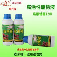 贵州种植户水果果树叶面肥秋来福开金增产增甜
