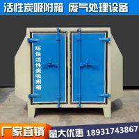 活性炭吸附设备厂家生产活性炭过滤器设备10000风量