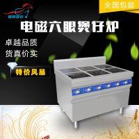 商用厨房炊事设备一站式采购基地厨具营行电磁六眼煲仔炉
