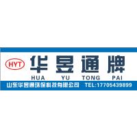 山东华昱通环保科技有限公司