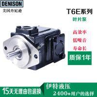 denison泵 denison丹尼逊T6E-022-1R00-C1高压单联叶片泵厂家批发